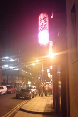 Night shot on the Sony Ericsson Satio Camera