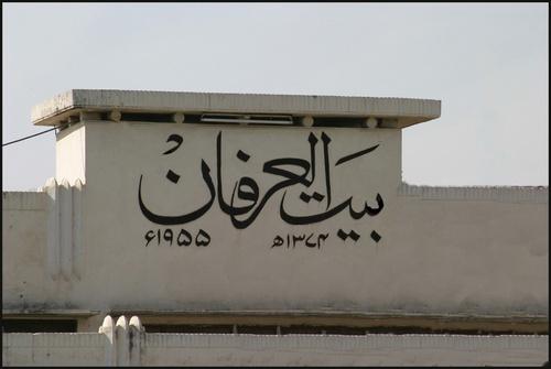 Writing on the Wall by saramalik