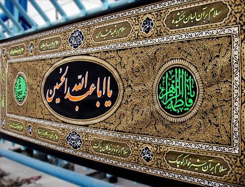 Ya Aba Abdullah Al-Hussain (Muharram 1428) by kombizz