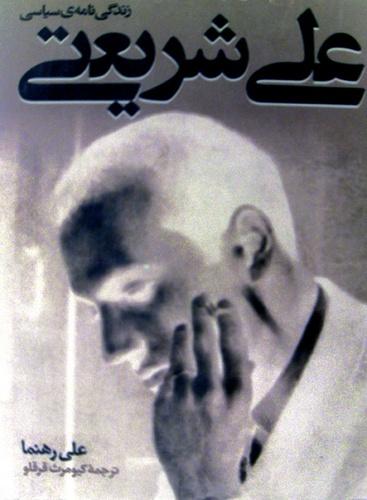 Dr Ali Shariati\'s Books -3 by kombizz