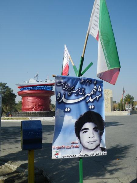 Shahid (Martyr) Mohammed Hossein Fahmideh by kombizz