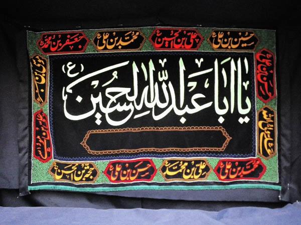 Ya Aba Abdullah Al Hussein by kombizz