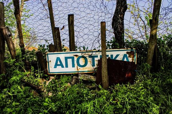 Herbal pharmacy by AndrijaBasaid