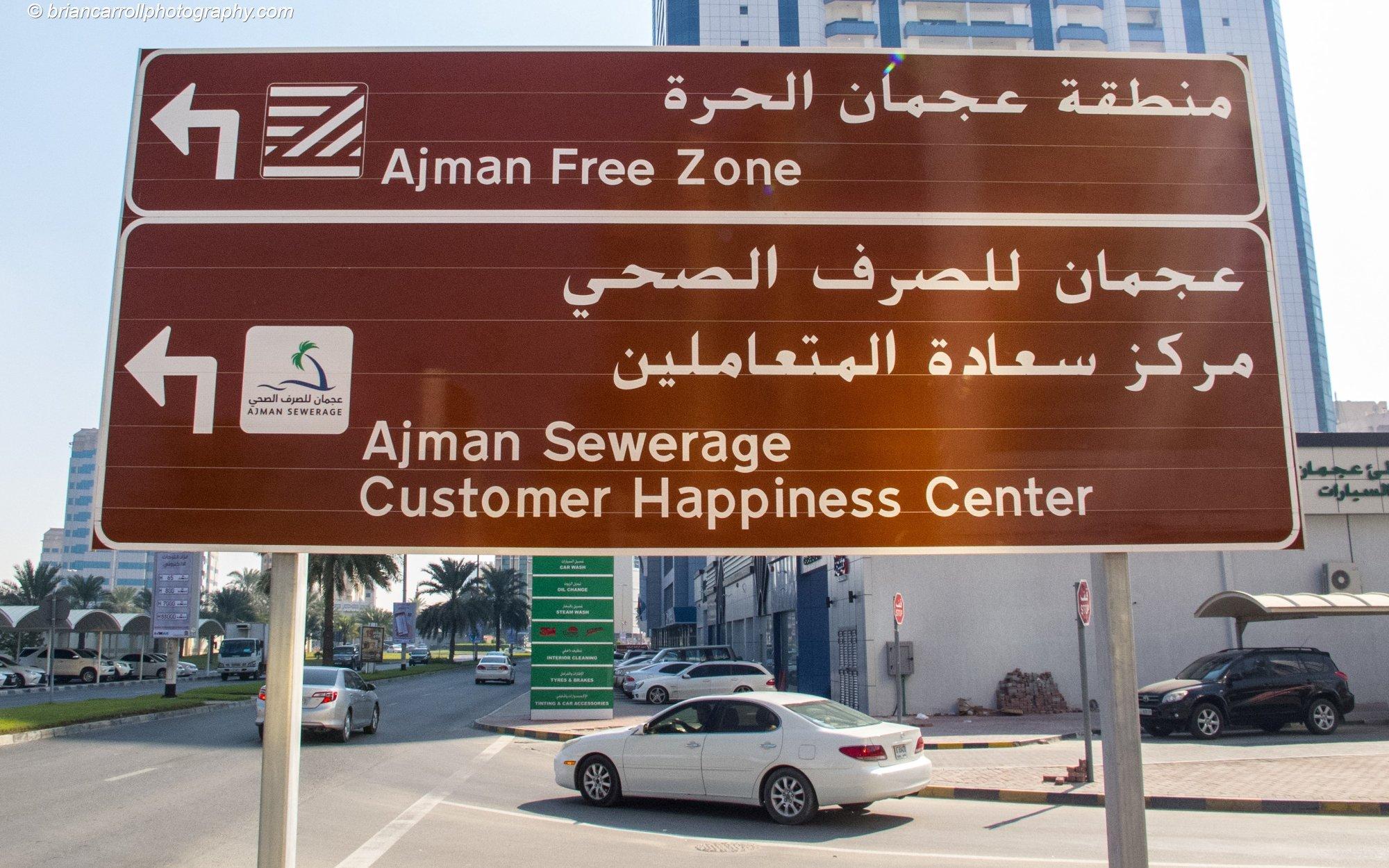 Ajman Sewerage Customer Happiness Center, UAE